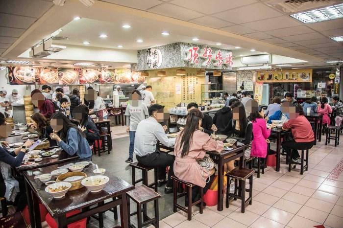 台北美食》頂好紫琳蒸餃館,無時無刻都人氣爆棚,東區老字號平價小吃!