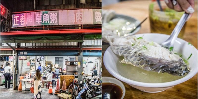 嘉義美食》正老牌-草魚粥,草魚湯,從晚餐賣到隔天早餐,老字號草魚湯、草魚粥