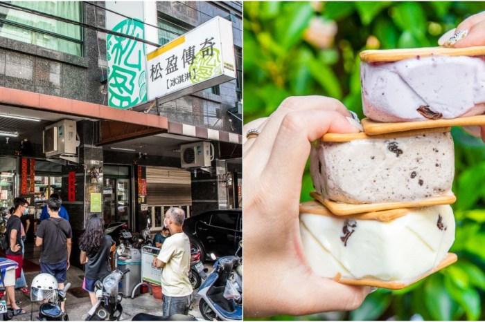 台中美食》 松盈傳奇冰淇淋|在地人也超愛的排隊冰淇淋店,超厚懷舊三明治冰