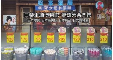 【高雄市-消費】昭和時期中購物.好逛好拍.有日貨藥妝食品~日藥本舖博物館