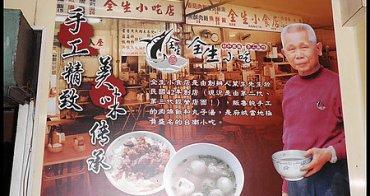 【中西區-美食】全生小食店(小吃.肉燥飯.魚丸湯)