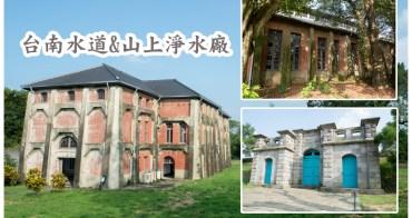 【台南山上區-景點】穿越時空回到日據時代~~台南水道&山上淨水廠