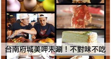【食尚玩家】台南府城美食呷未涮!不對味不吃