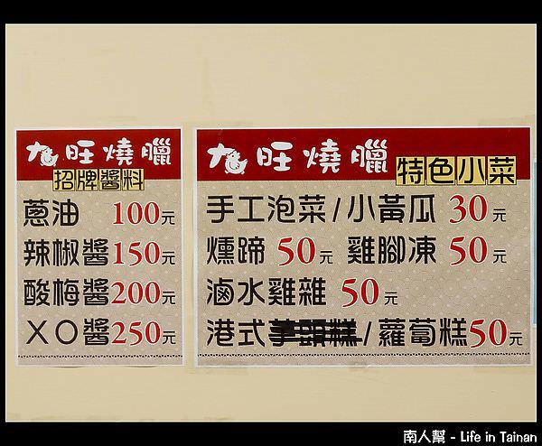 【臺南市東區-美食】九旺燒臘(港式便當.私房菜) - 南人幫