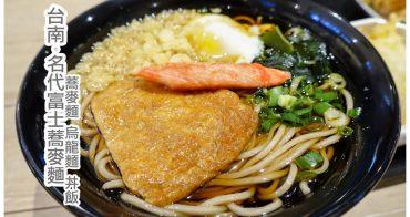 【台南市中西區-美食】來自日本品牌~~名代富士蕎麥麵(台南新天地)