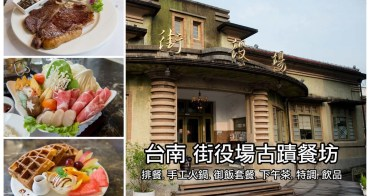 【台南新化區-美食】讓我們穿越時空回到1934 ~ 街役場古蹟餐廳