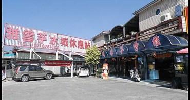 【高雄市甲仙區-餐飲】甲仙雅雪芋冰城(名產)