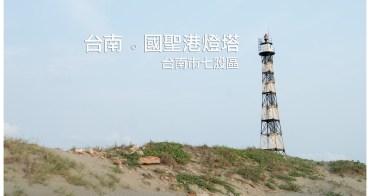 【台南市七股區-景點】七股沙漠#國聖港燈塔(七股燈塔)#