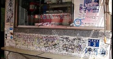 【台南市南區-美食】體育公園杏仁豆腐冰