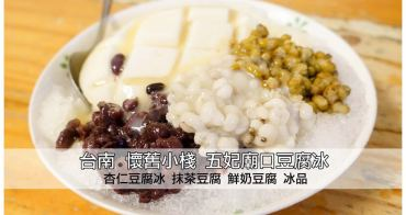 【台南中西區-美食】杏仁豆腐冰│抹茶豆腐冰│鮮奶豆腐冰│五妃廟口豆腐冰~~懷舊小棧