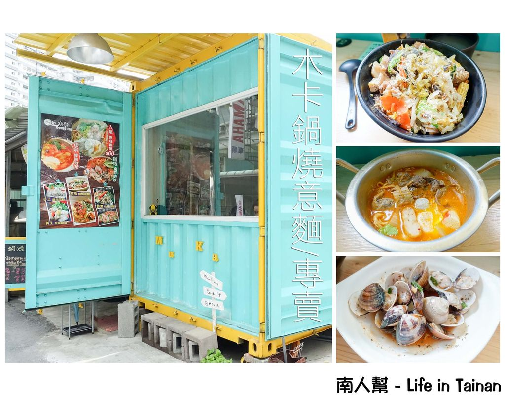 【臺南永康區-美食】|鍋燒|飯食|小菜|中華路家樂福旁貨櫃屋黃綠貨櫃屋 ~ 木卡輕食.鍋燒 - 南人幫