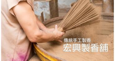 【台南市佳里區】傳統手工製香50年老店~~宏興製香舖
