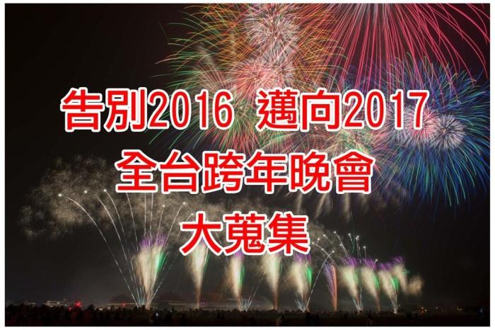 【全台跨年懶人包】2017全台跨年晚會大蒐集(2016跨2017)