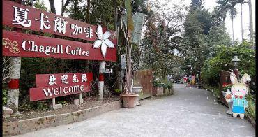【雲林縣古坑鄉-咖啡館】夏卡爾咖啡(古坑咖啡)