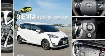 【汽車】五月天代言|TOYOTA|SUV好視野|MPV好空間|老人小孩輕休旅~SIENTA(5人/7人)