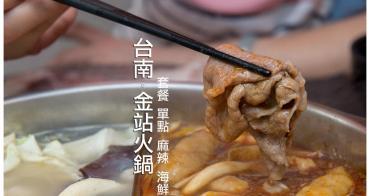 【台南市北區-美食】火車站旁的鍋物(海鮮.麻辣)~~金站麻辣鍋 KYO EKI(已歇業)