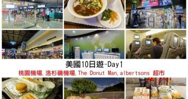 【美國十日遊】DAY1.2~~桃園機場、洛杉磯機場、The Donut Man、albertsons 超市..
