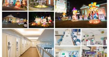 【台南東區-景點】日式出張所旁追火車│迎雞送猴五王花燈祭~臺南文化創意產業園區