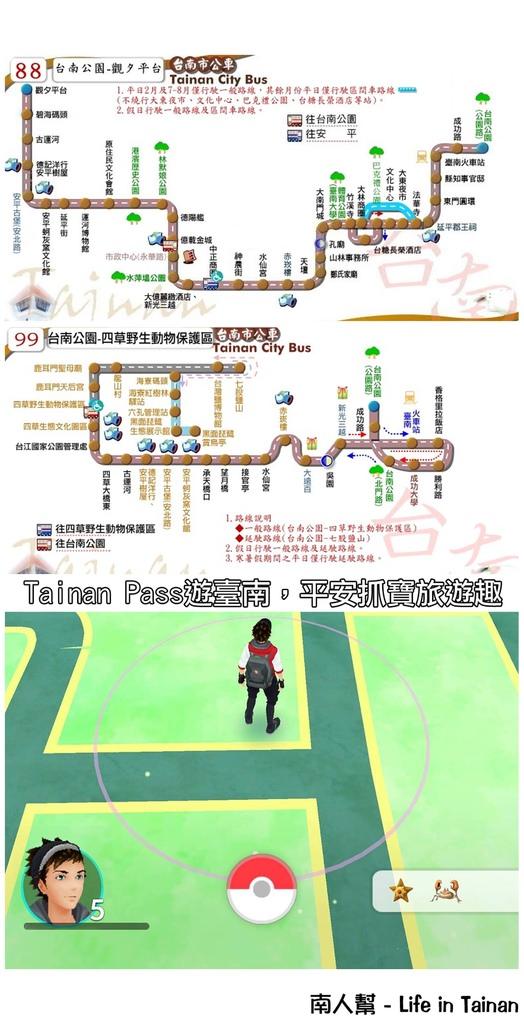 【臺南市公車】邊玩邊抓 邊抓邊玩~~Tainan Pass遊臺南。平安抓寶旅遊趣 - 南人幫