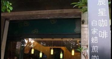 【台南市東區-美食】晨星咖啡烘焙專賣店(咖啡.咖啡豆販售烘焙.慢食樂活)
