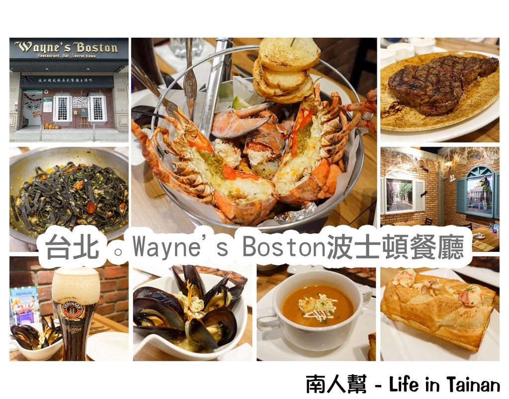 【臺北市中山區-美食】Wayne's Boston波士頓餐廳 - 南人幫