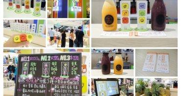 【台南中西區-果汁】可愛積木DIY點餐│想喝什麼果汁自己排~~都奇果汁Dochi Juice(已歇業)