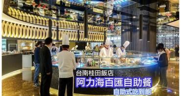 【台南-永康區】吃到飽餐廳(鮑魚.龍蝦.干貝.螃蟹都上桌)~~阿力海百匯自助餐