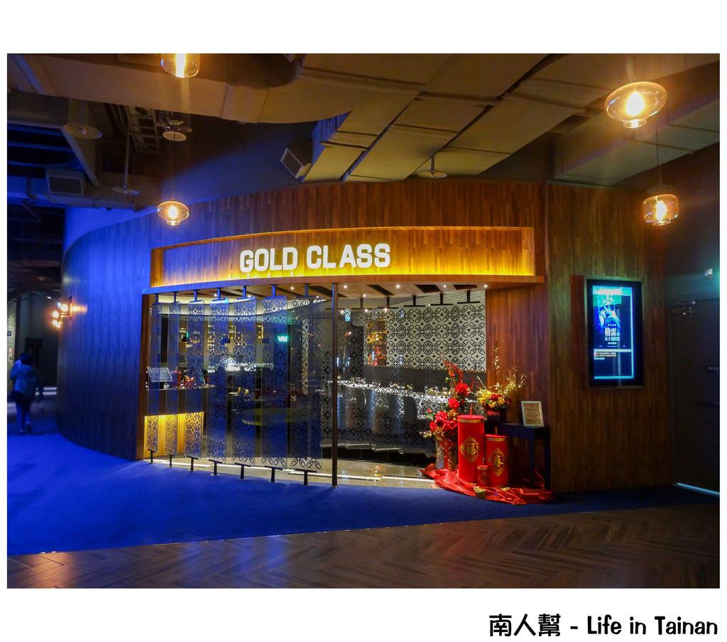 【臺南市東區-電影】臺南南紡夢時代威秀影城 #Gold Class頂級影廳# - 南人幫