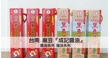【台南市麻豆區-醬油.蔭油】傳統方式結合手工和現代化製程管理的醬油.蔭油 ~ 成記醬油