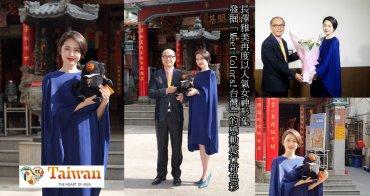 【台南新聞】臺灣在日本的觀光代言人長澤雅美再度以人氣女神形象 發掘『Meet Colors!台灣』的感動旅行新色彩