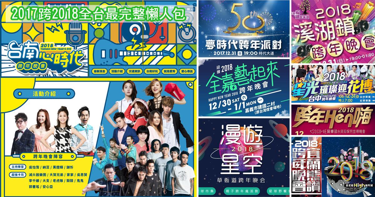 【全臺跨年】2018跨年演唱會、跨年晚會、跨年活動資訊整理(2017跨2018) - 南人幫