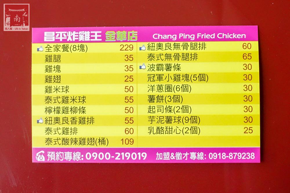 【臺南美食】來自臺中現點現炸炸雞 酥脆又多汁 美式炸雞.雞排~昌平炸雞王金華店 - 南人幫