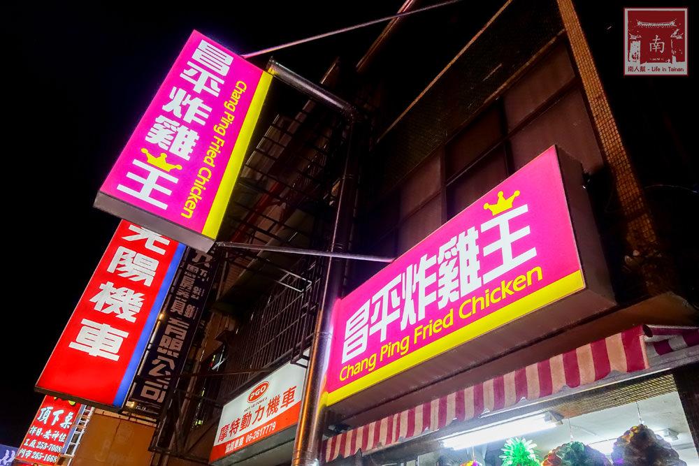 【臺南美食】來自臺中現點現炸炸雞|酥脆又多汁|美式炸雞.雞排~昌平炸雞王金華店 - 南人幫