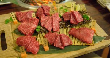 【台南美食】9A+澳洲和牛│日本A5和牛│美國和牛│日式燒肉│日本備長炭 ~ 貴一郎健康燒肉屋