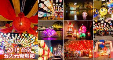 【台南元宵】元宵節|燈會|五大元宵燈節|市定民俗活動|市定文化資產~台南元宵限定
