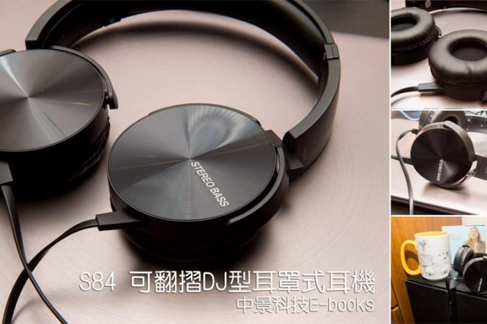 【耳機】中景科技|可翻摺DJ型耳罩式耳機|E-books|支援智慧型手機麥克風接聽|隔絕噪音~E-books S84可翻摺DJ型耳罩式耳機