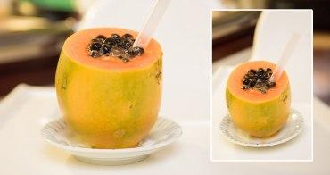 【南人進廚房】其實它不是木瓜?你可以再近一點看,自己動手做很有趣~波霸木瓜鮮奶
