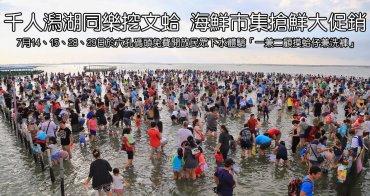 【台南活動】七股六孔碼頭|挖文蛤體驗|海鮮市集|美食攤位~七股海鮮節開幕