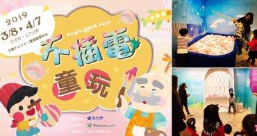 【台南展覽】期間限定 大人小孩一次玩個夠~不插電童玩兒童節特展