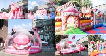【台南景點】有空調的全透明圓頂樂園 打卡送氣球 台南兒童節專屬~粉紅萌萌豬氣墊樂園