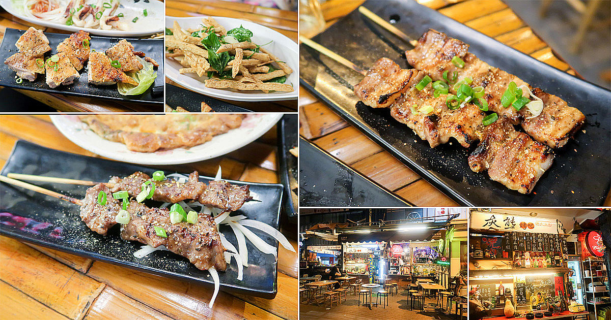 【臺南美食】晚餐和消夜時段才吃的到的海安路美食 路邊燒烤店有座位~~灰熊烤吧 - 南人幫