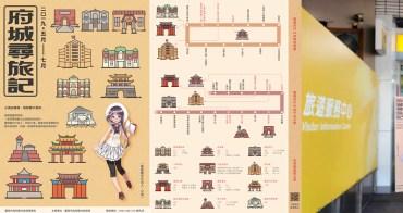 【免費旅遊手冊】抽Iphone,hen簡單,遊台南找小滿!