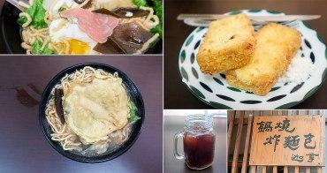 【中西區美食】台南超過50年老店|辨識度最高的鍋燒|魚餅鍋燒意麵|炸麵包~~新迦拿鍋燒專賣店