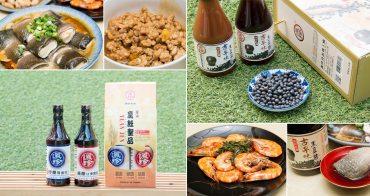 【新竹名產】超過70年歷史|品質日本技術傳承|新竹伴手禮名產|不會做菜也能上手~~源珍醬油