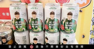 【台南古蹟新商品】神級代言人再度出擊 臺南各古蹟景點紀念品部限定推出 新口味成功啤酒~荔枝口味成功啤酒