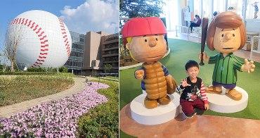 【桃園龍潭】巨大球形棒球名人堂|全台唯一免費史努比樂園|龍潭棒球場旁景點|免費參觀~~名人堂花園大飯店 & 棒球名人堂