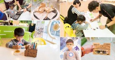 【台南景點】台灣第一間眼鏡觀光工廠|自己DIY動手做樂高眼鏡|免費參觀免費導覽~~華美光學eye玩視界
