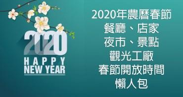 【台南-2020春節】台南春節期間出門覓食、旅遊必備 超過100家美食店家 超過40個旅遊資訊~~春節營業懶人包