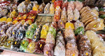 【台南美食】台南人口袋名單|70年水果蜜餞|酸甜蜜餞好滋味|袋裝餅乾.蜜餞50元~~美勝珍蜜餞