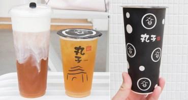 【台南飲料】使用百年茶莊茶葉 濃郁奶蓋茶 頂級手炒黑糖 自熬桂花漿~~丸子手作茶館